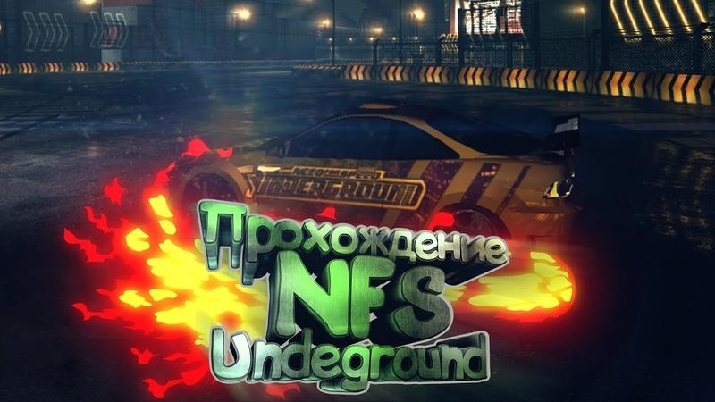NFS Undeground 10 - Honda Integra Type R - ГОВНО
