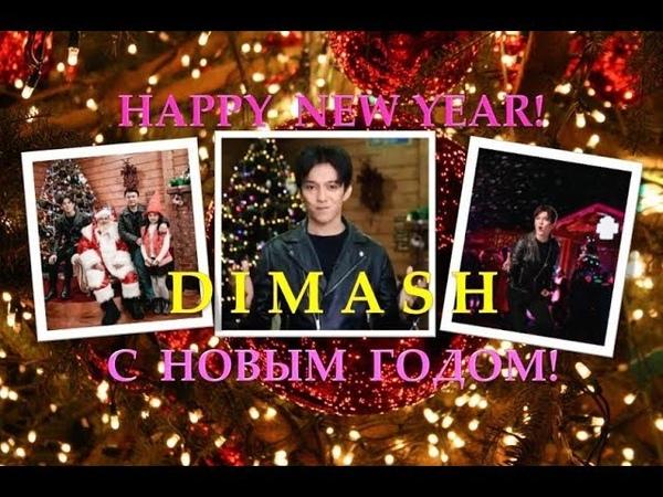 Dimash Happy New year Crane and handsome Swan Журавленок и красавец Лебедь