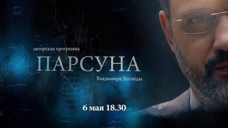 Анонс программы Парсуна. Гость: Егор Бероев