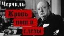 Черчилль Кровь, пот и слезы