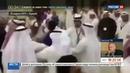 Новости на Россия 24 • Катарцы и саудиты устроили побоище на конференции по нефти. Видео