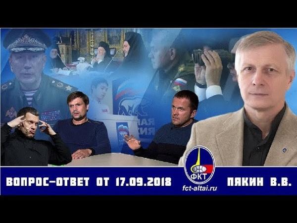 Otázka - Odpověď V.V. Pjakina ze dne 17.09.2018 Titulky CZ