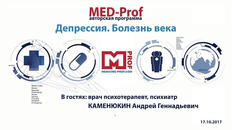 MED-Prof. Депрессия. Болезнь века