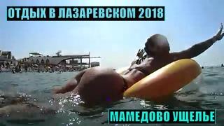 Отдых в Лазаревском 2018. Мамедово ущелье в Лазаревском.