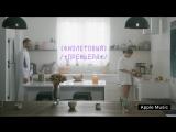Фиолетовый - Елена Темникова (Трейлер клипа, премьера 2018)