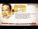 Новинки TianDe Золотая маска пленка для лица 720p mp4