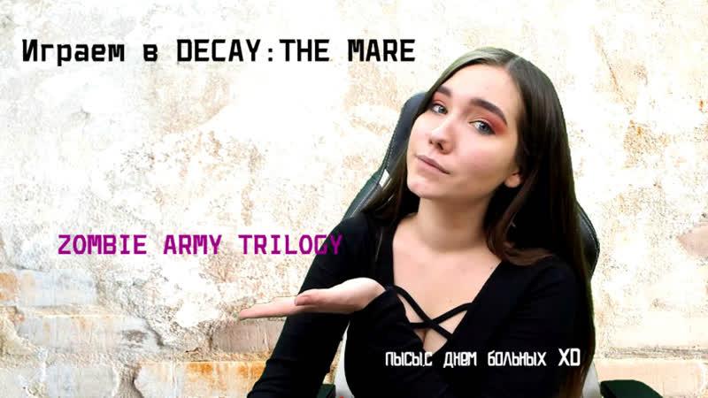 С ДНЕМ ПСИХОБОЛЬНЫХ,СЛАДКИЕ | DECAYTHE MARE| ZOMBIE ARMY TRILOGY