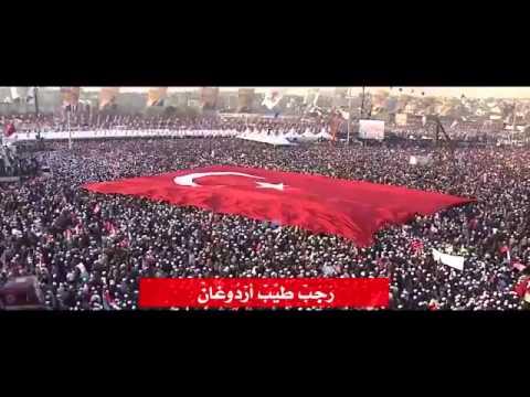▶ انشودة المجد رجب طيب آردوغان مترجمة