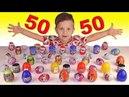 ★ 50 СЮРПРИЗОВ от Рома Шоу 50 КИНДЕРОВ Яйца с Сюрпризом Unboxing New 50 Kinder Surprises Roma Show