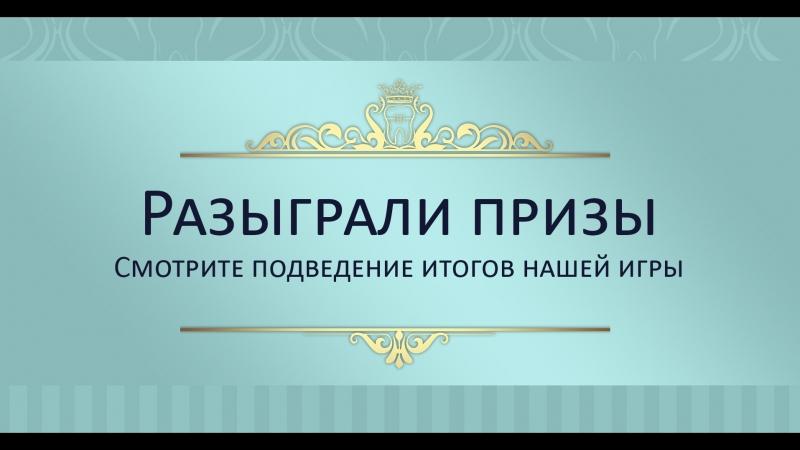 Розыгрыш призов в игре Правда и ложь о Да Винчи, 19.06.2018