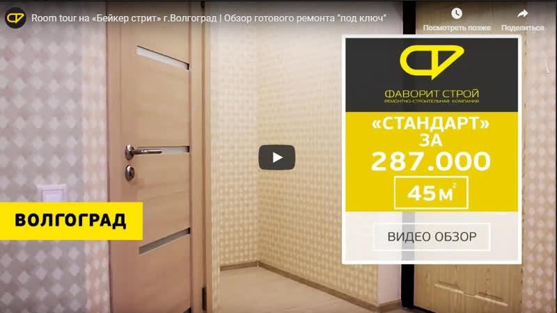 Room tour на «Бейкер стрит» г.Волгоград | Обзор готового ремонта под ключ