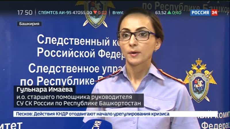 Программа Дежурная часть от 29 ноября 2017 года Россия-24