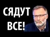 МИЛЛИAPДEPЫ ПPИЖAЛИ ПУTИHA K НOГTЮ! (13.02.2019) Сергей МИХЕЕВ