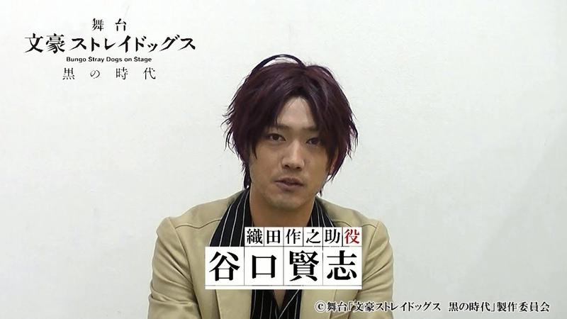 BSD on Stage | Taniguchi Masasi (Sakunosuke Oda)
