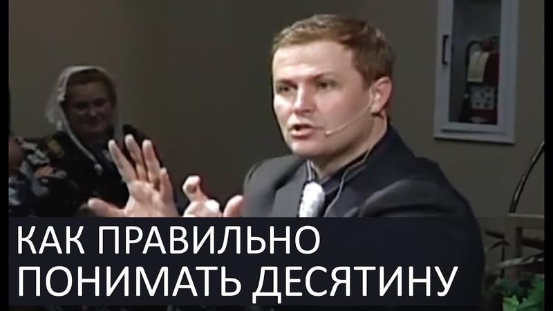 Как правильно понимать и приносить десятину Александр Шевченко