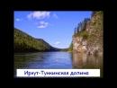 Мое слайд шоу Тунка это Колыбель красоты природы России