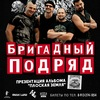 Бригадный Подряд | 13 апреля | Барнаул