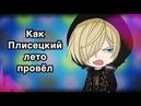 Yuri On Ice: КАК ПЛИСЕЦКИЙ ЛЕТО ПРОВЁЛ [Время охурмительных историй]