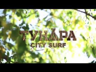 Тундра Сity Surf