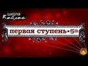 Первая Ступень- 5день Школа Кайлас А.Дуйкозапись 2012г бесплатно