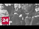75 лет Тегеранской конференции о чем договорилась большая тройка Россия 24