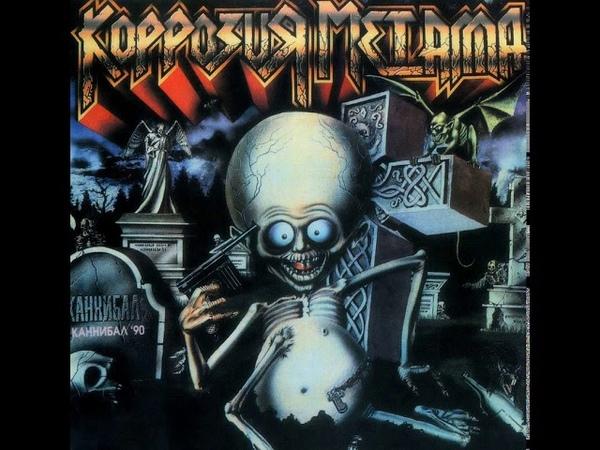 MetalRus.ru (Thrash Metal). КОРРОЗИЯ МЕТАЛЛА - Каннибал (1990) [1997] [Full Album]