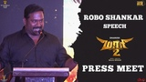Robo Shankar Speech at Maari 2 Press Meet | Dhanush | Balaji Mohan | Yuvan Shankar Raja