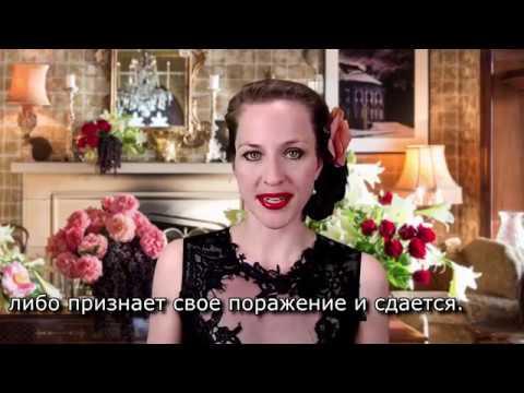 Токсичная женственность-Дэйзи Коузенс (русские субтитры)
