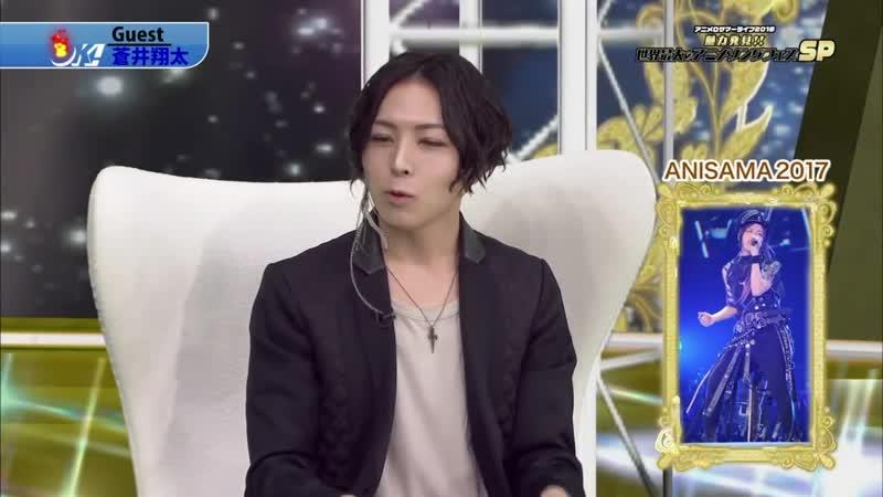 蒼井翔太 (Aoi Shouta) - Animelo Summer Live2018 魅力発見!!世界最大的动漫音乐盛会