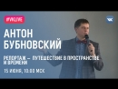 Я режиссер Репортаж путешествие в пространстве и времени Антон Бубновский