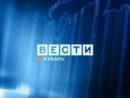 Утро Вести. Кубань (Россия ГТРК Кубань 02.10.2008 07:34)