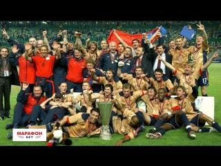 Спортинг 1-3 ЦСКА. Финал Кубка УЕФА 2004/05