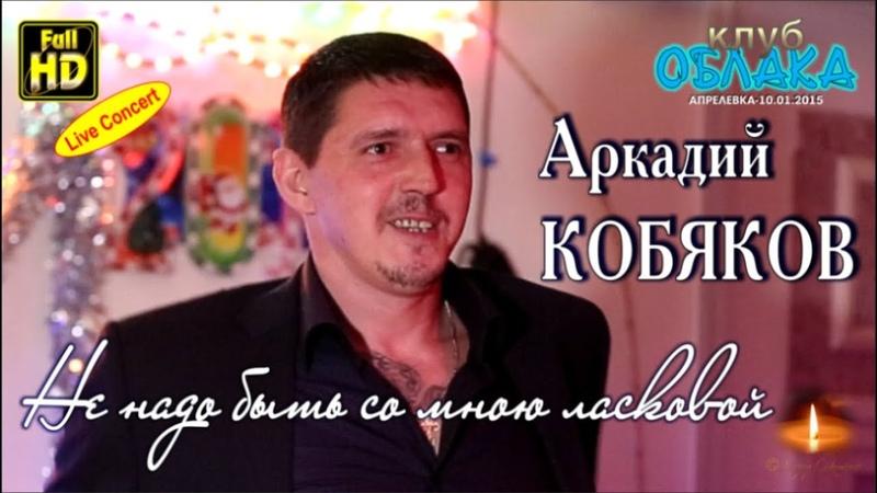Full HD/ Live Concert/ Аркадий КОБЯКОВ - Не надо быть со мною ласковой/ Апрелевка, 10.01.2015