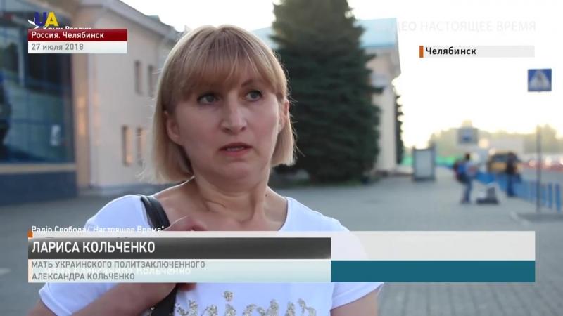 Український політв'язень Олександр Кольченко зустрівся з матір'ю в колонії Челябінська
