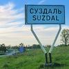 In Suzdal