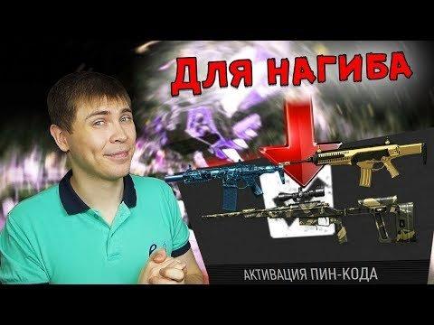 Warface Кому Beretta ARX 160 Пины Honey Badger и ОРСИС Т 5000 Альфа
