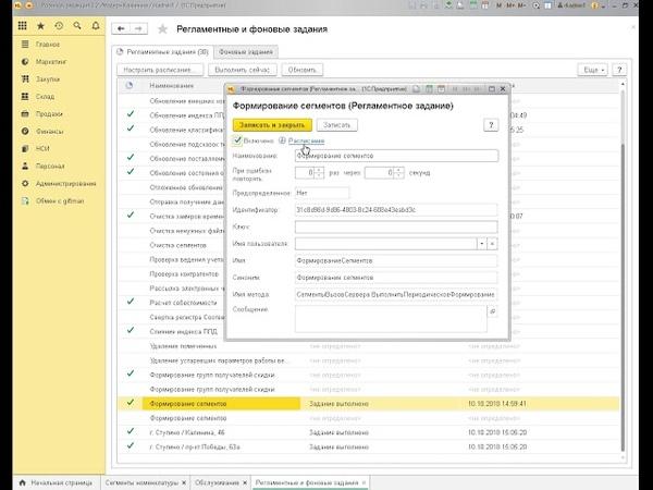 Настройка автоматического формирования сегментов номенклатуры по доп реквизиту (1С Розница и УТ11)