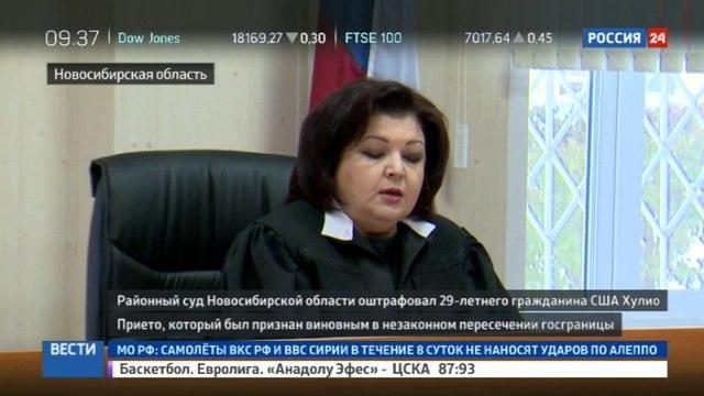 Новости на «Россия 24» • Суд наказал американца за проникновение в Сибирь