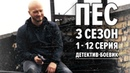 Сериал ПЕС - ПОЛНЫЙ 3 сезон - ВСЕ СЕРИИ ПОДРЯД 1-12 - ЧАСТЬ 1 Сериалы ICTV