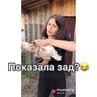 """LIANA SULEYMANOVA on Instagram """"Показала зад курицы😂 «Когда попала в деревню» Понравилось - СОХРАНИ❤️"""""""