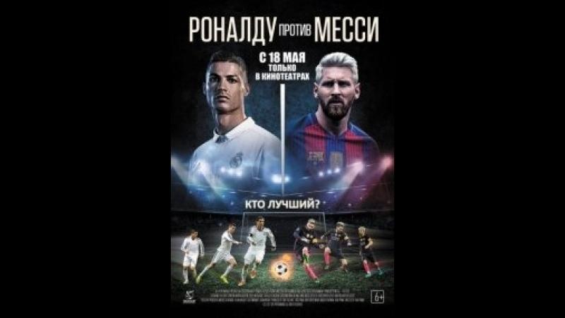 Роналду против Месси (2018) смотреть онлайн Русский трейлер [vk.com/bobfilm_biz]