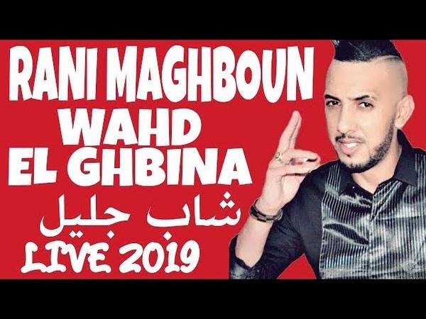 CHEB DJALIL 2019 RANI MAGHBOUN WAHD EL GHBINA ( LIVE )