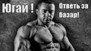 Юрий Спасокукоцкий • Сергей Югай. Можно ли накачаться без базовых упражнений