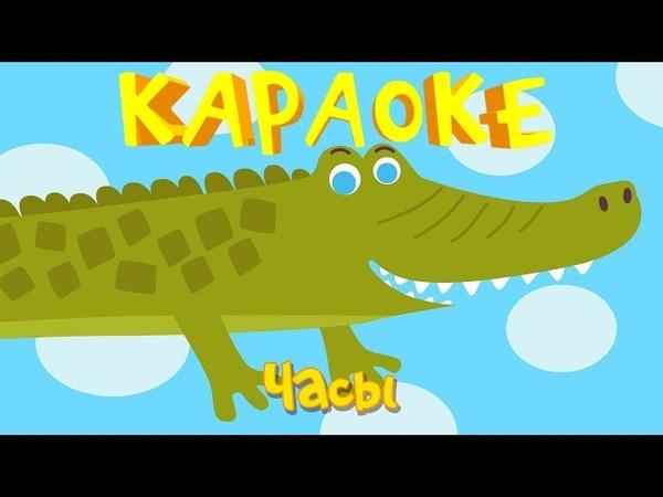 Караоке для детей Песенки для детей Часы обучающая песенка для детей малышей
