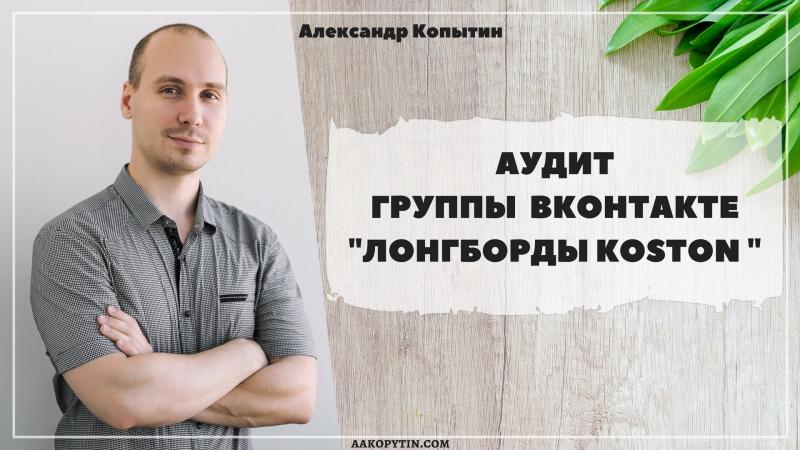 Аудит группы ВК - Лонгборды Koston | БИЗНЕСКНОПКА.РФ
