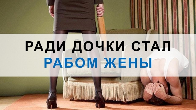 Ради дочки стал рабом жены