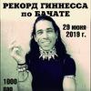 Москва - город рекордов!