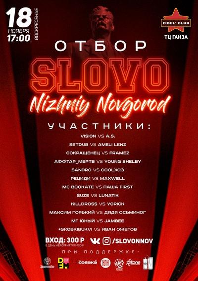 Слово Нижний-Новгород