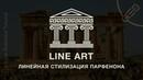 Линейная стилизация Парфенона в Adobe Illustrator Line Art tutorial
