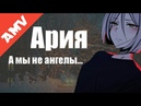 [AMV] А МЫ НЕ АНГЕЛЫ